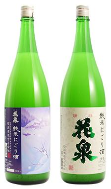 「純米にごり酒」